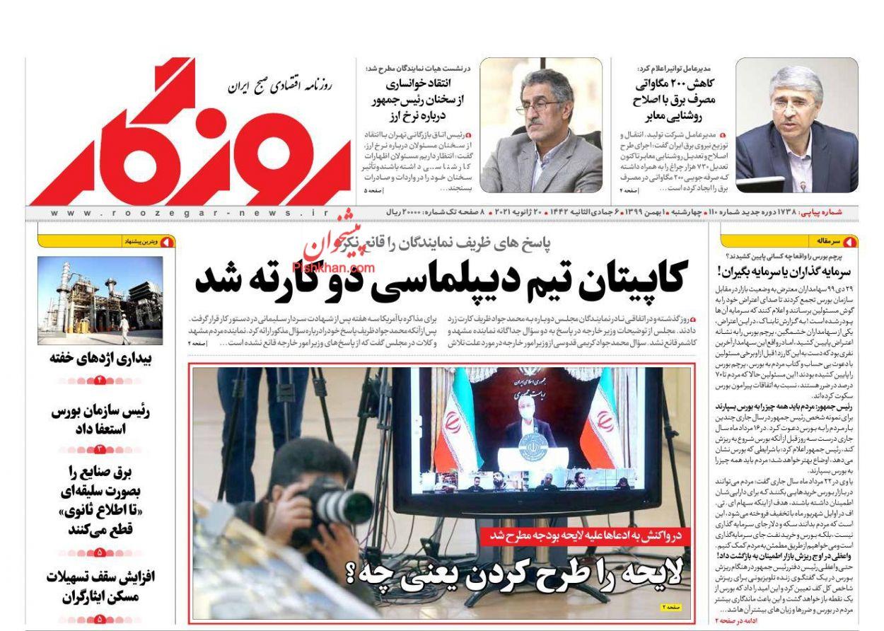 عناوین اخبار روزنامه روزگار در روز چهارشنبه ۱ بهمن