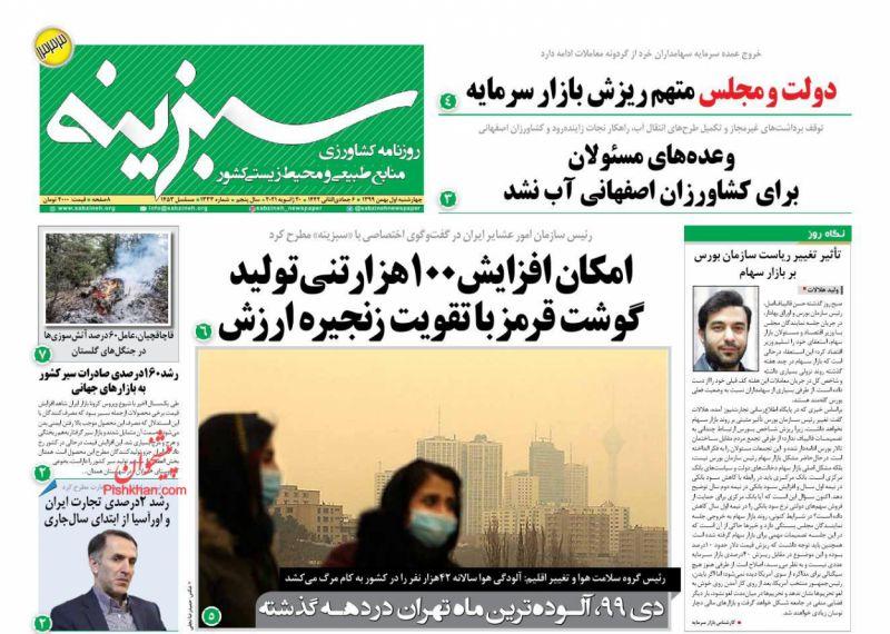 عناوین اخبار روزنامه سبزینه در روز چهارشنبه ۱ بهمن