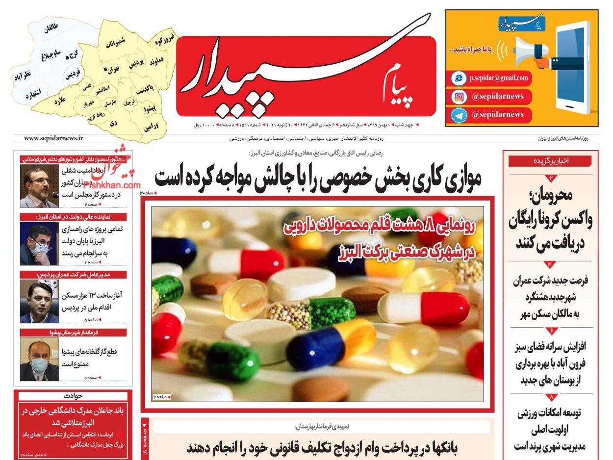 عناوین اخبار روزنامه پیام سپیدار در روز چهارشنبه ۱ بهمن