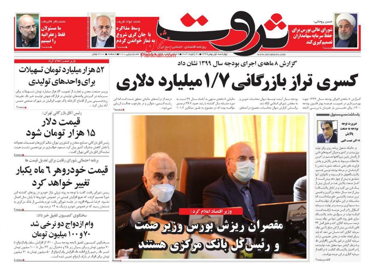 عناوین اخبار روزنامه ثروت در روز چهارشنبه ۱ بهمن