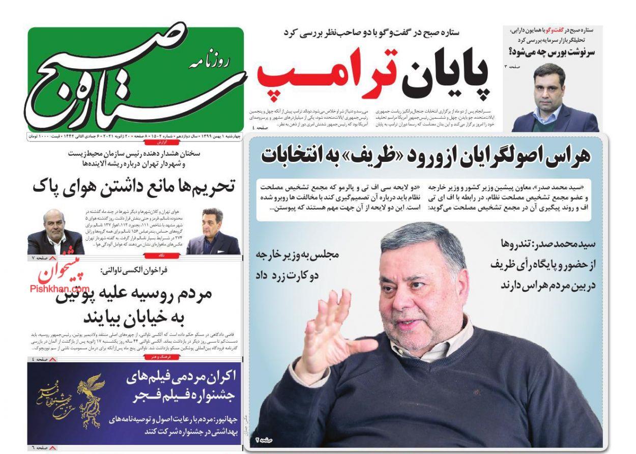 عناوین اخبار روزنامه ستاره صبح در روز چهارشنبه ۱ بهمن
