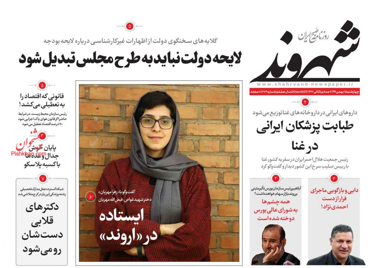 عناوین اخبار روزنامه شهروند در روز چهارشنبه ۱ بهمن