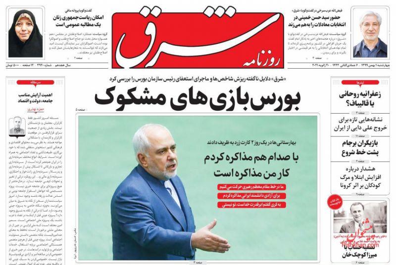 عناوین اخبار روزنامه شرق در روز چهارشنبه ۱ بهمن
