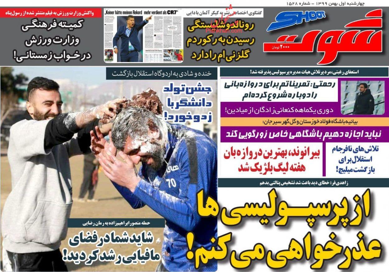 عناوین اخبار روزنامه شوت در روز چهارشنبه ۱ بهمن