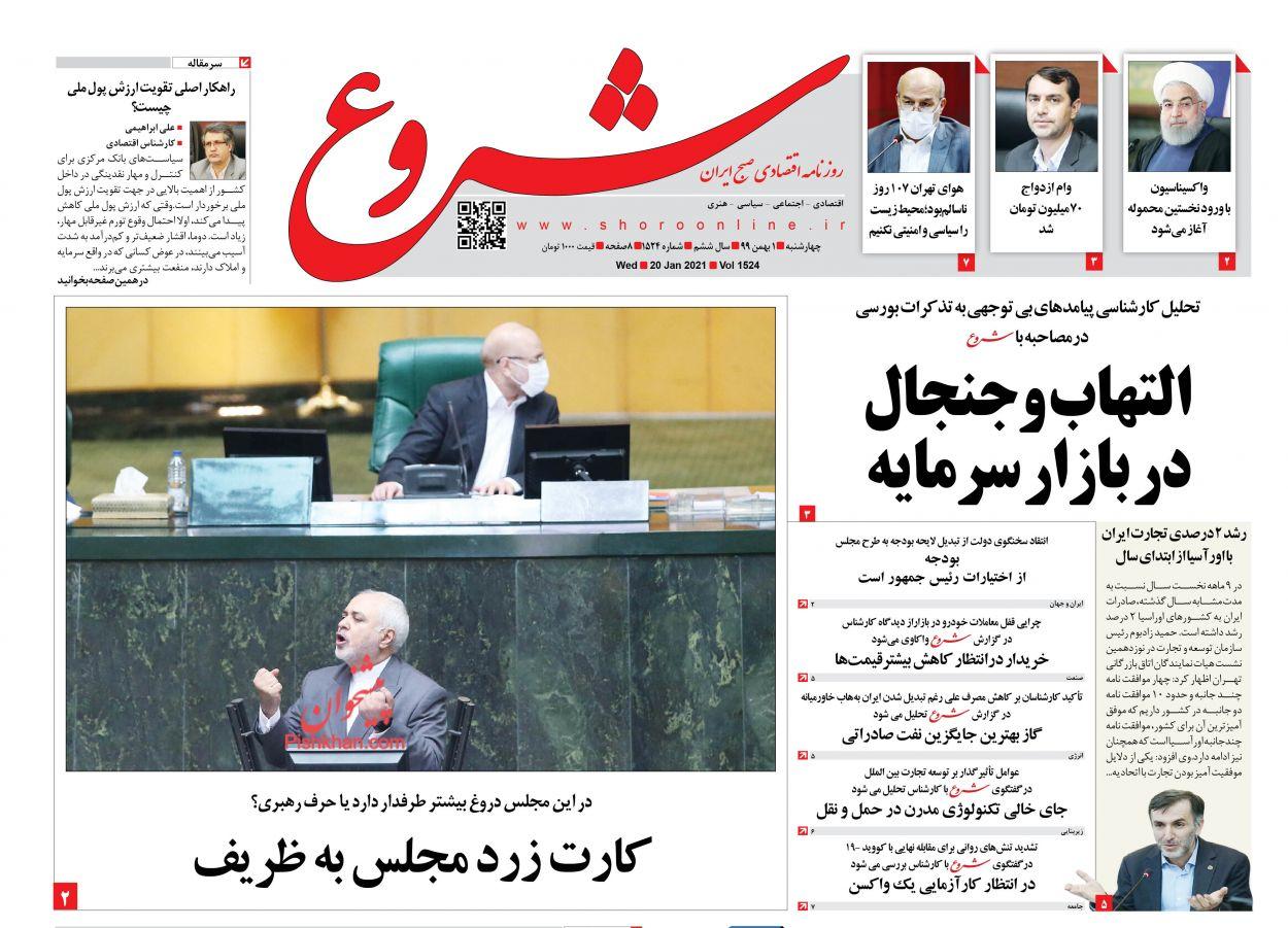 عناوین اخبار روزنامه شروع در روز چهارشنبه ۱ بهمن