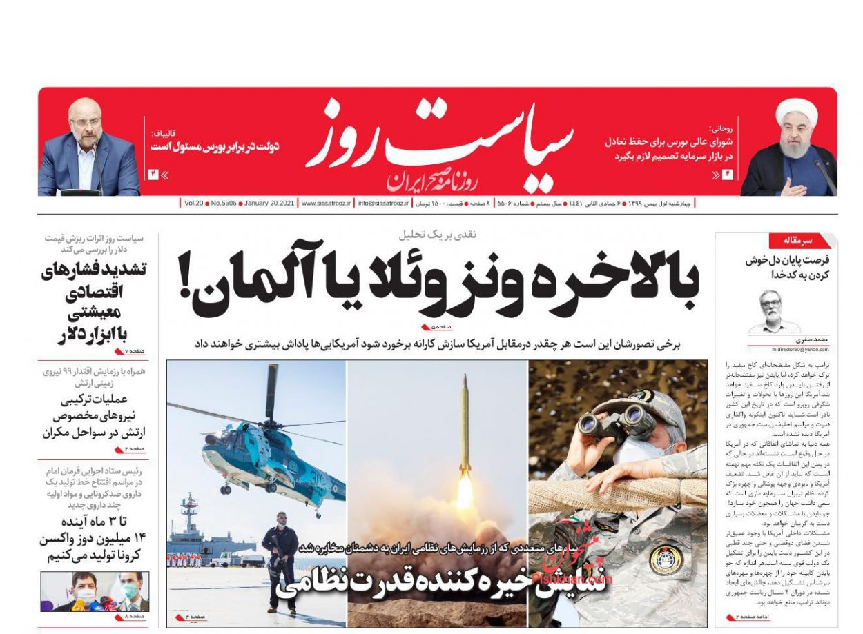 عناوین اخبار روزنامه سیاست روز در روز چهارشنبه ۱ بهمن