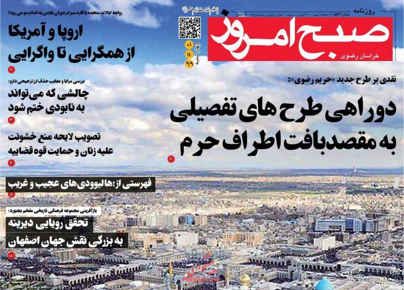 عناوین اخبار روزنامه صبح امروز در روز چهارشنبه ۱ بهمن