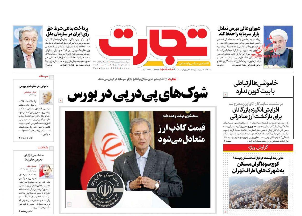 عناوین اخبار روزنامه تجارت در روز چهارشنبه ۱ بهمن