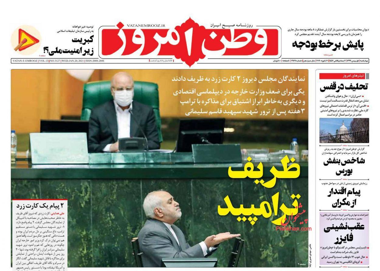 عناوین اخبار روزنامه وطن امروز در روز چهارشنبه ۱ بهمن