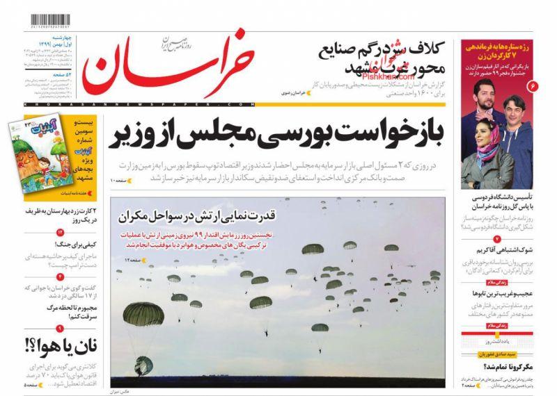 عناوین اخبار روزنامه خراسان در روز چهارشنبه ۱ بهمن