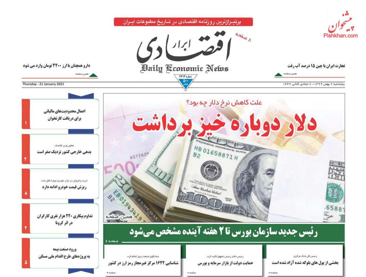 عناوین اخبار روزنامه ابرار اقتصادی در روز پنجشنبه ۲ بهمن