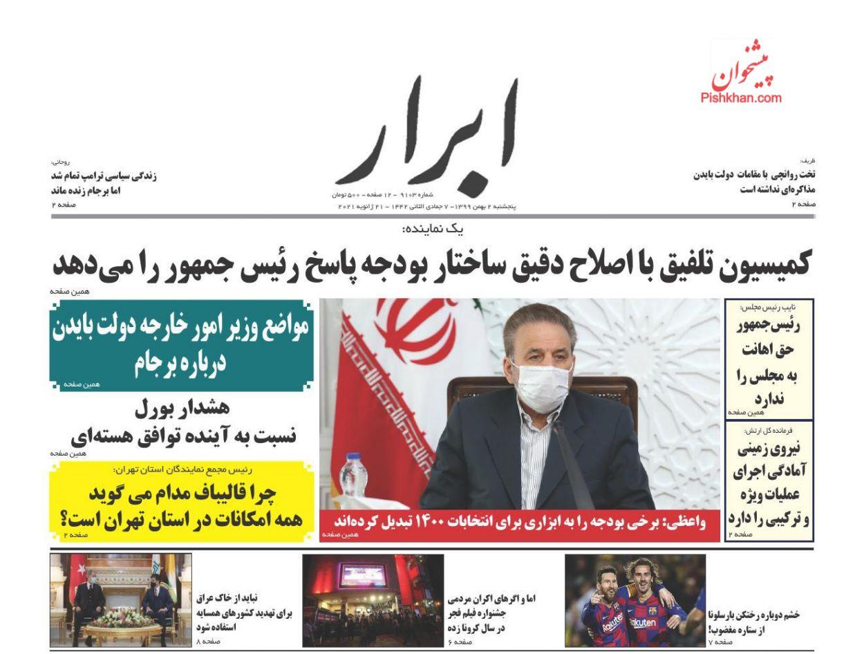 عناوین اخبار روزنامه ابرار در روز پنجشنبه ۲ بهمن