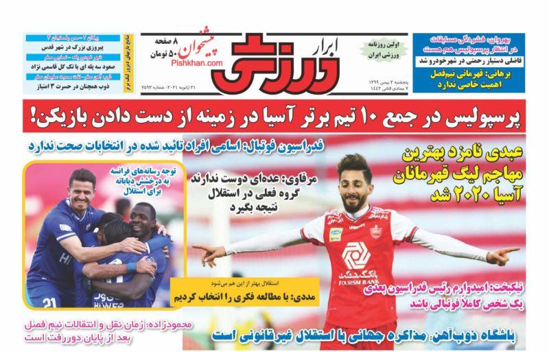 عناوین اخبار روزنامه ابرار ورزشى در روز پنجشنبه ۲ بهمن