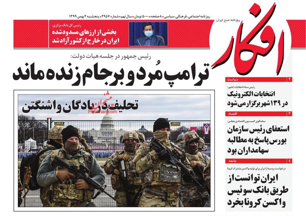 عناوین اخبار روزنامه افکار در روز پنجشنبه ۲ بهمن