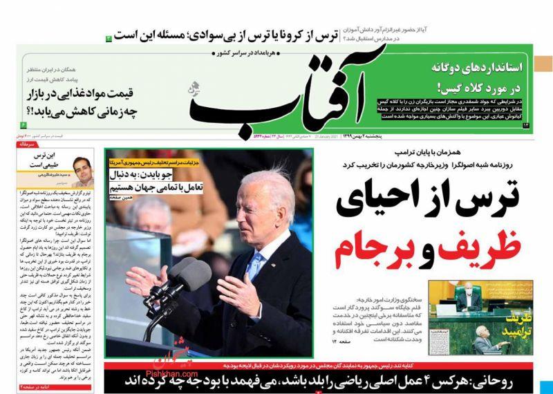عناوین اخبار روزنامه آفتاب یزد در روز پنجشنبه ۲ بهمن
