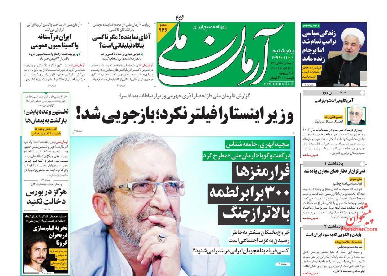 عناوین اخبار روزنامه آرمان ملی در روز پنجشنبه ۲ بهمن