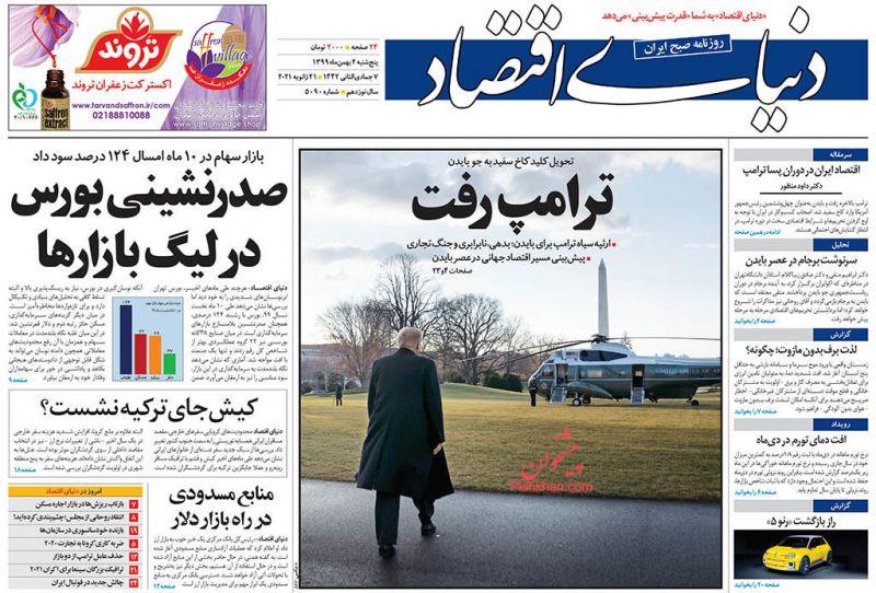 عناوین اخبار روزنامه دنیای اقتصاد در روز پنجشنبه ۲ بهمن