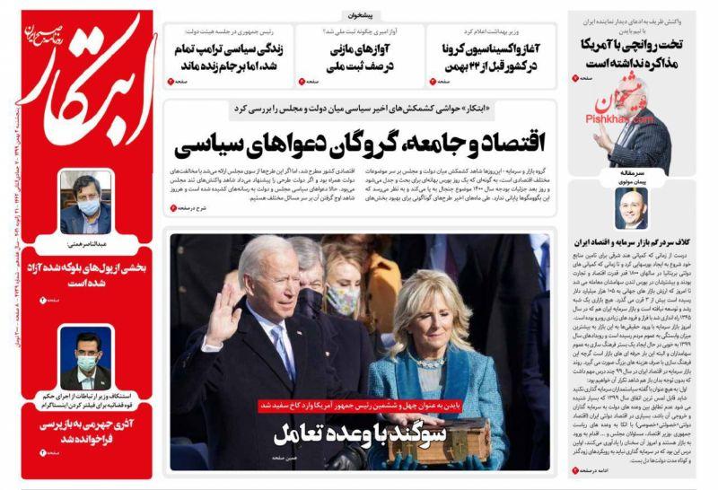 عناوین اخبار روزنامه ابتکار در روز پنجشنبه ۲ بهمن