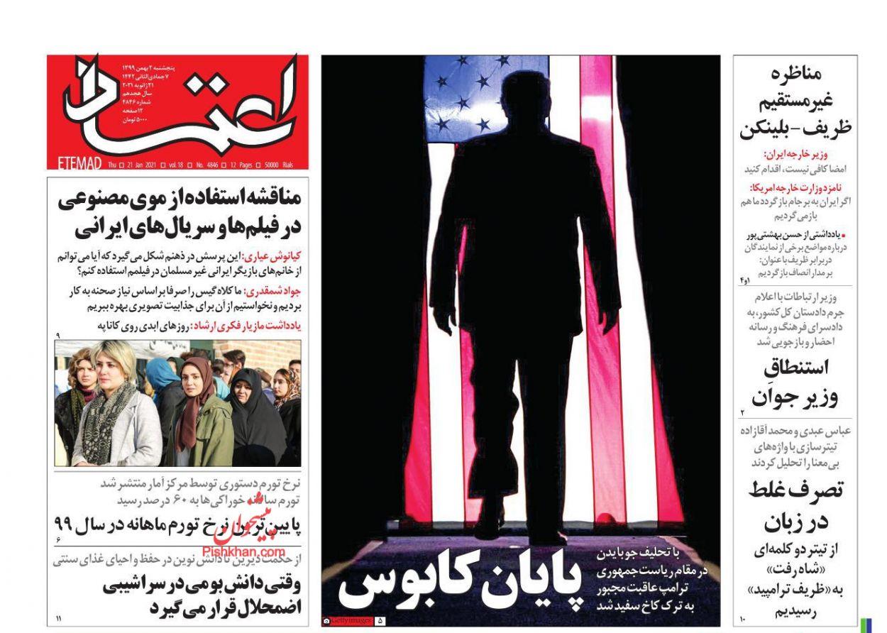 عناوین اخبار روزنامه اعتماد در روز پنجشنبه ۲ بهمن