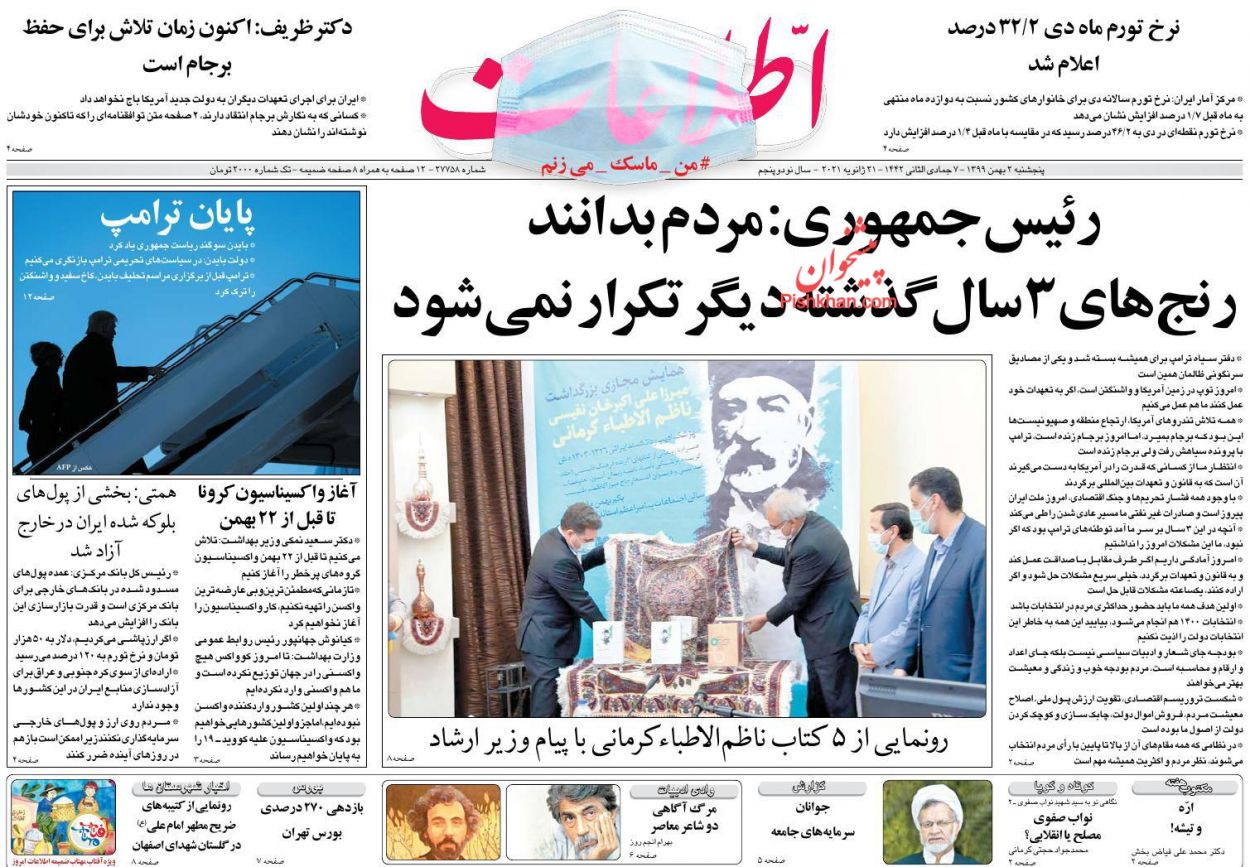 عناوین اخبار روزنامه اطلاعات در روز پنجشنبه ۲ بهمن