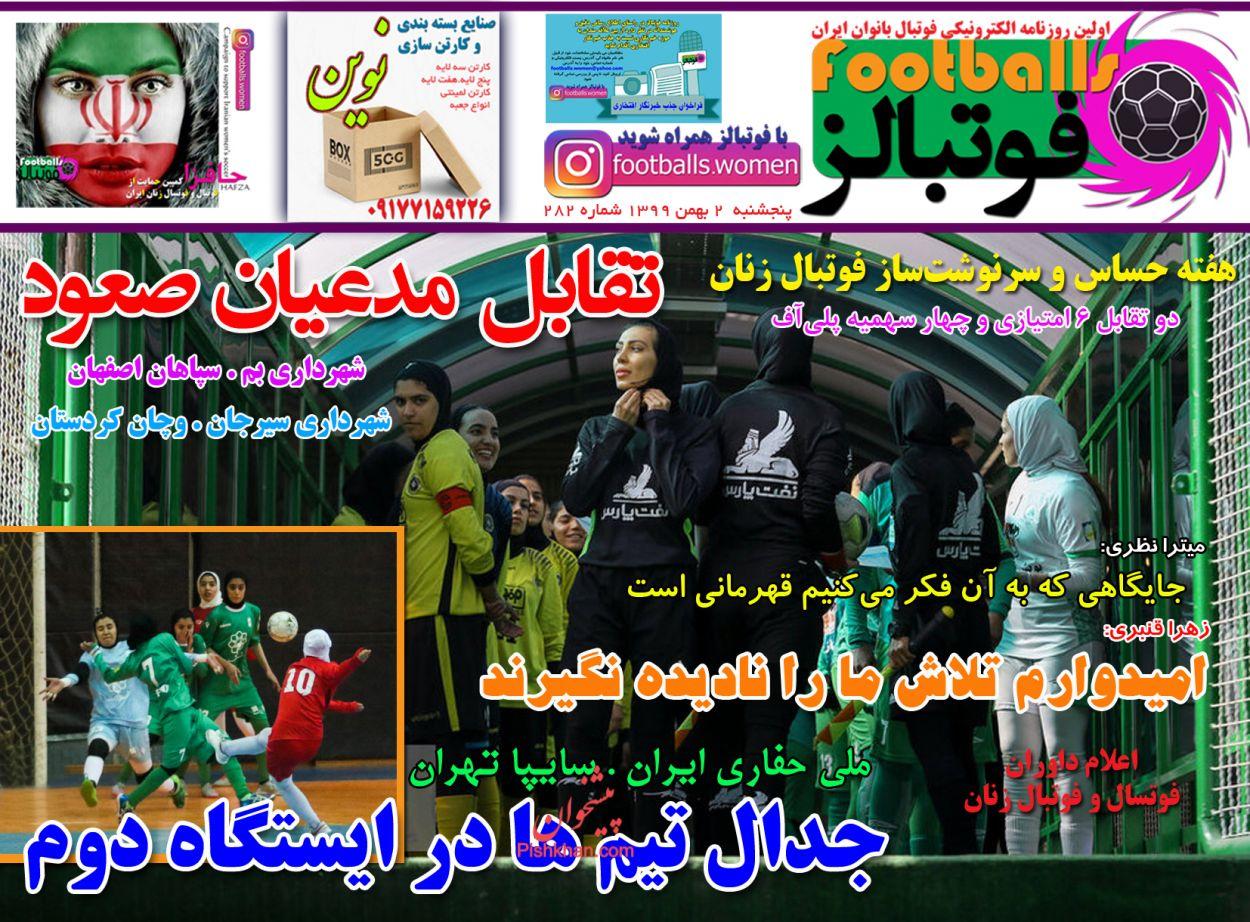 عناوین اخبار روزنامه فوتبالز در روز پنجشنبه ۲ بهمن