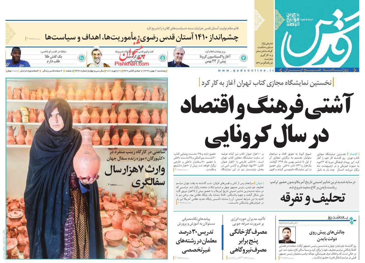 عناوین اخبار روزنامه قدس در روز پنجشنبه ۲ بهمن