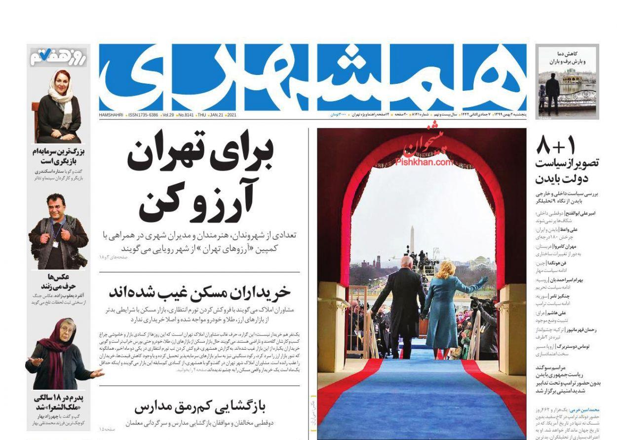 عناوین اخبار روزنامه همشهری در روز پنجشنبه ۲ بهمن