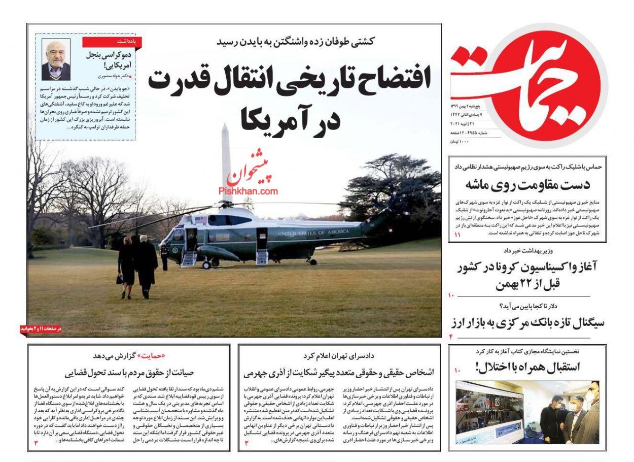 عناوین اخبار روزنامه حمایت در روز پنجشنبه ۲ بهمن