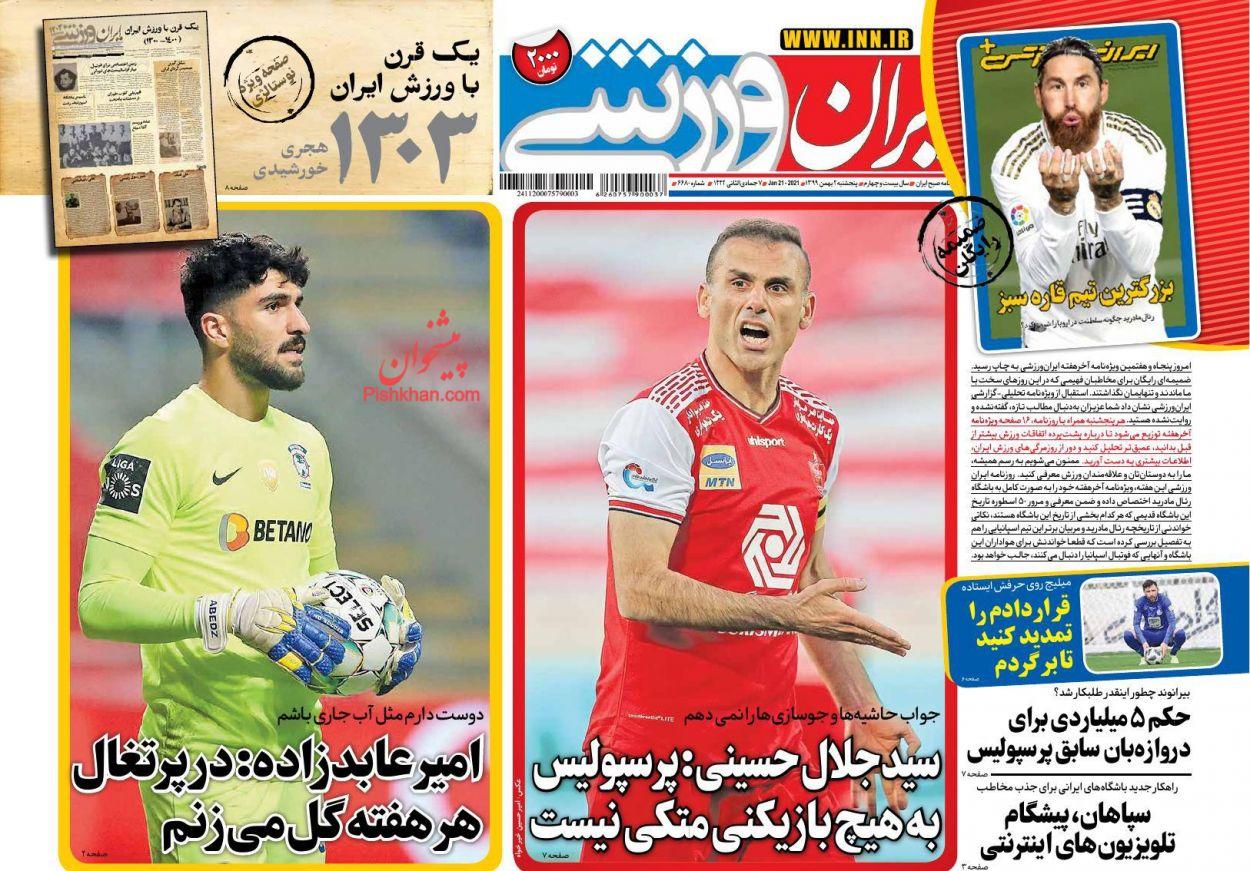 عناوین اخبار روزنامه ایران ورزشی در روز پنجشنبه ۲ بهمن