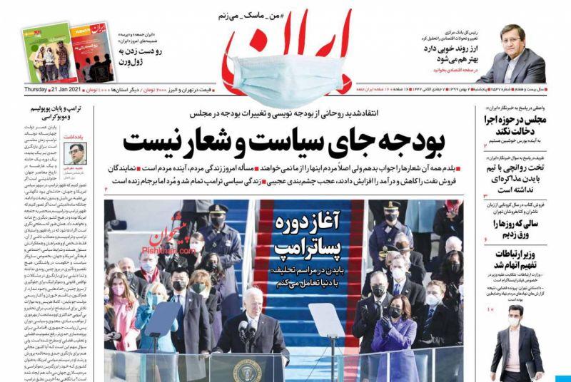 عناوین اخبار روزنامه ایران در روز پنجشنبه ۲ بهمن