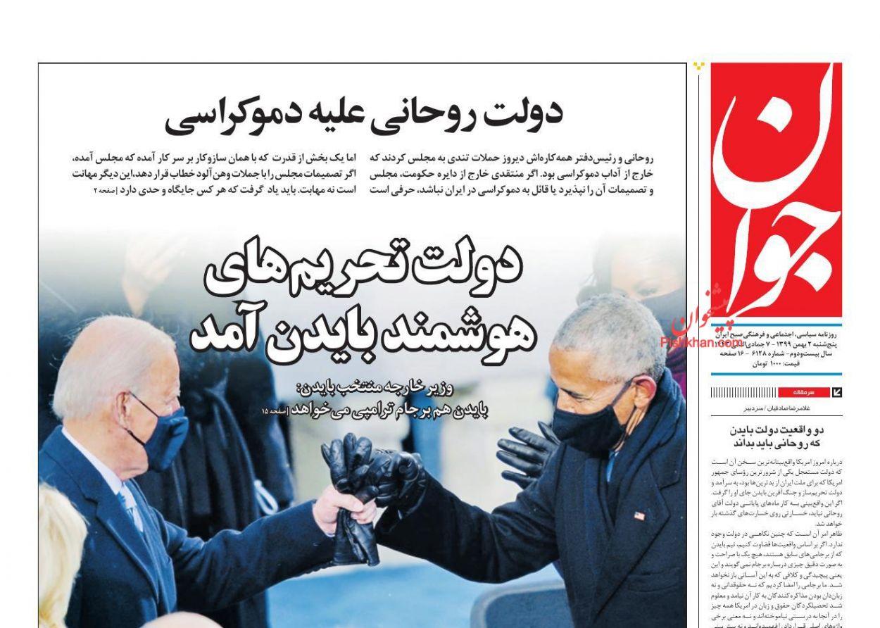 عناوین اخبار روزنامه جوان در روز پنجشنبه ۲ بهمن