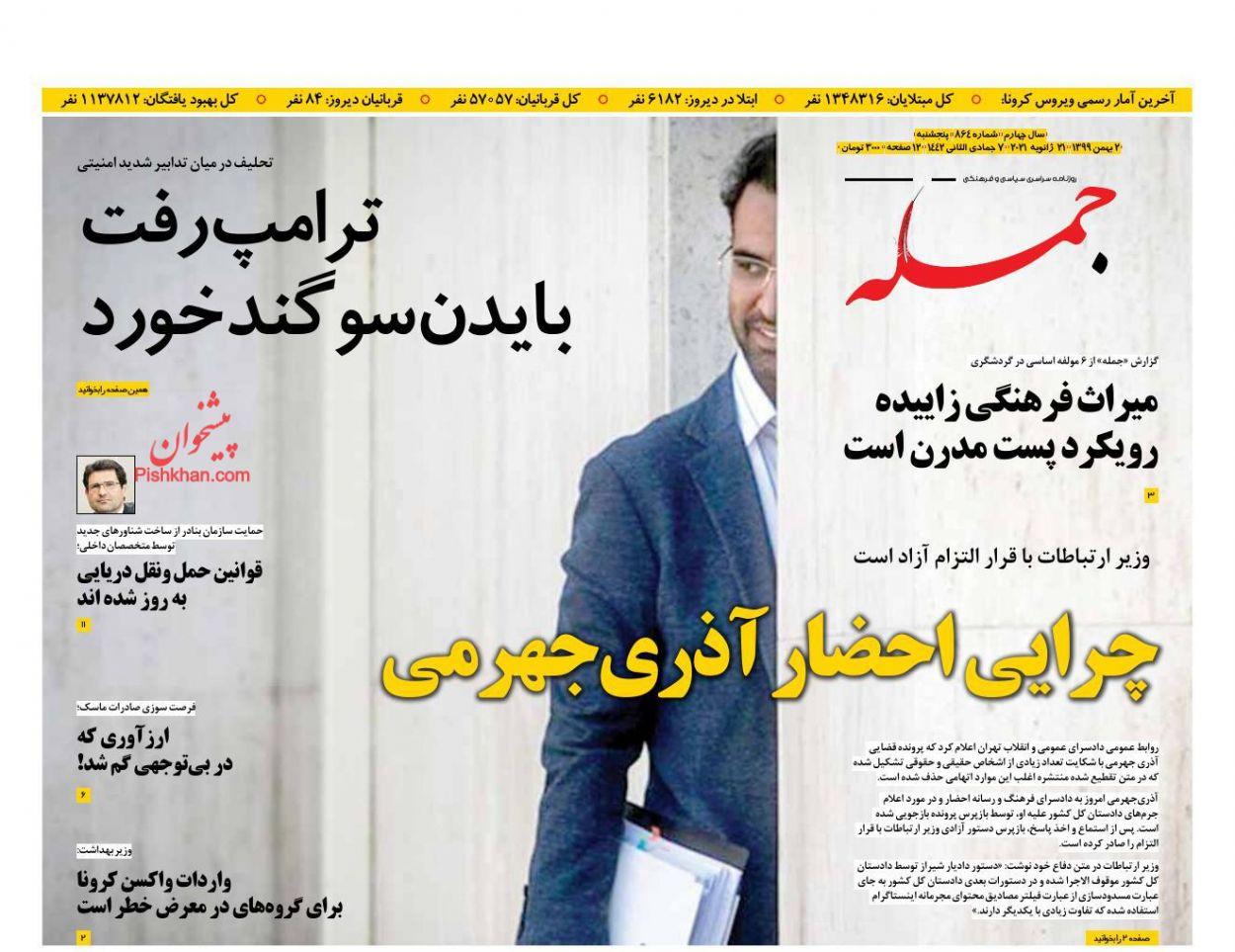 عناوین اخبار روزنامه جمله در روز پنجشنبه ۲ بهمن