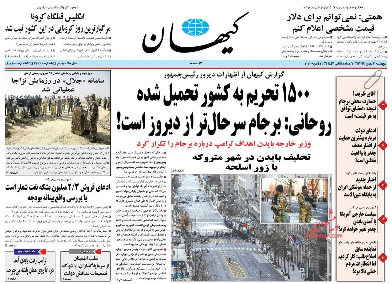 عناوین اخبار روزنامه کیهان در روز پنجشنبه ۲ بهمن