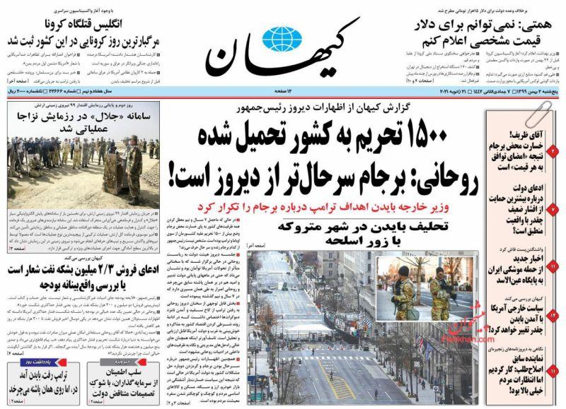 عناوین اخبار روزنامه کيهان در روز پنجشنبه ۲ بهمن