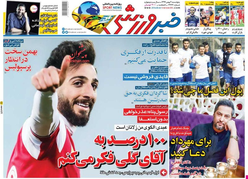 عناوین اخبار روزنامه خبر ورزشی در روز پنجشنبه ۲ بهمن