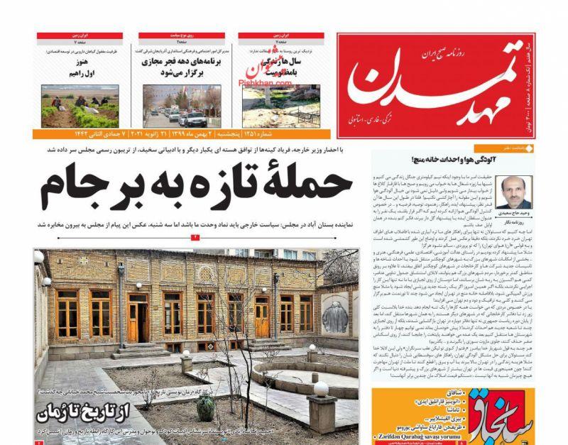 عناوین اخبار روزنامه مهد تمدن در روز پنجشنبه ۲ بهمن
