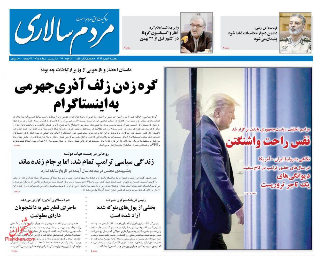 عناوین اخبار روزنامه مردم سالاری در روز پنجشنبه ۲ بهمن