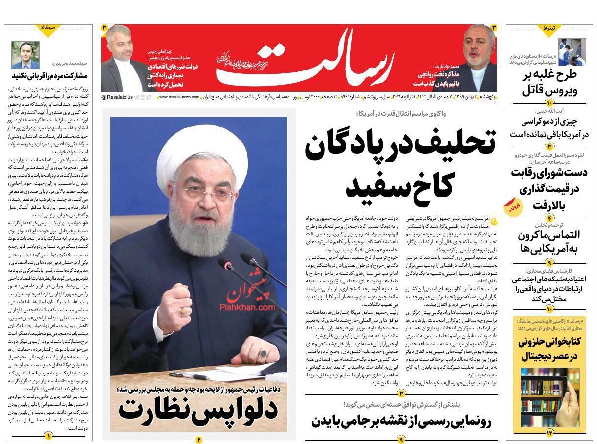 عناوین اخبار روزنامه رسالت در روز پنجشنبه ۲ بهمن