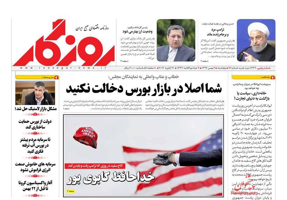 عناوین اخبار روزنامه روزگار در روز پنجشنبه ۲ بهمن