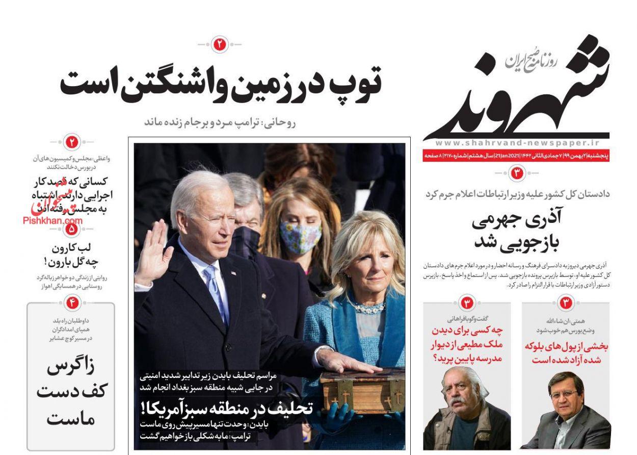 عناوین اخبار روزنامه شهروند در روز پنجشنبه ۲ بهمن