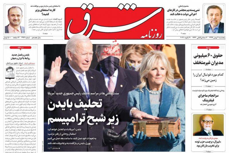 عناوین اخبار روزنامه شرق در روز پنجشنبه ۲ بهمن