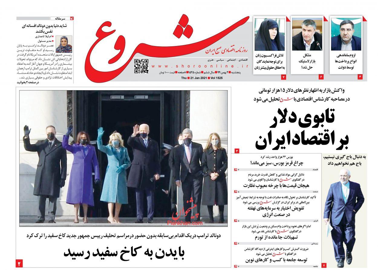 عناوین اخبار روزنامه شروع در روز پنجشنبه ۲ بهمن