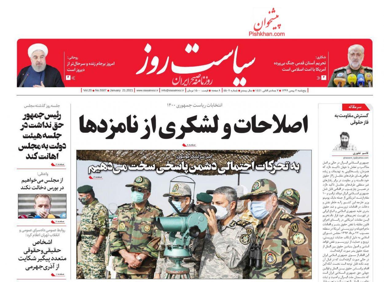 عناوین اخبار روزنامه سیاست روز در روز پنجشنبه ۲ بهمن