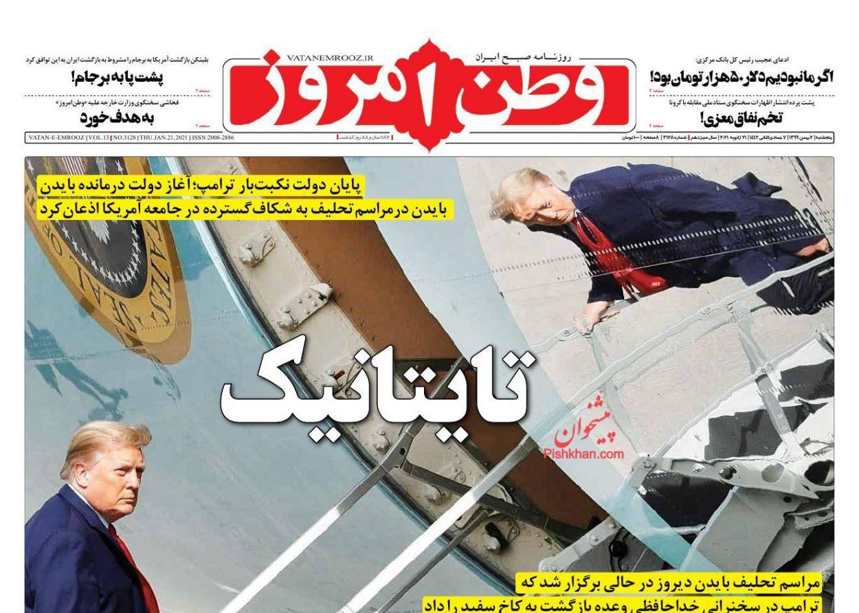 عناوین اخبار روزنامه وطن امروز در روز پنجشنبه ۲ بهمن
