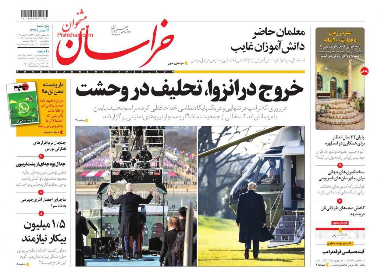 عناوین اخبار روزنامه خراسان در روز پنجشنبه ۲ بهمن
