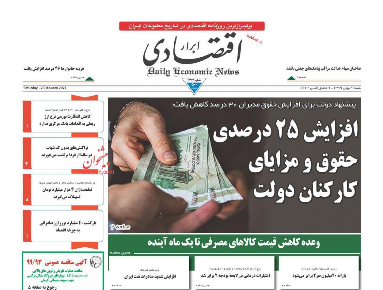 عناوین اخبار روزنامه ابرار اقتصادی در روز شنبه ۴ بهمن
