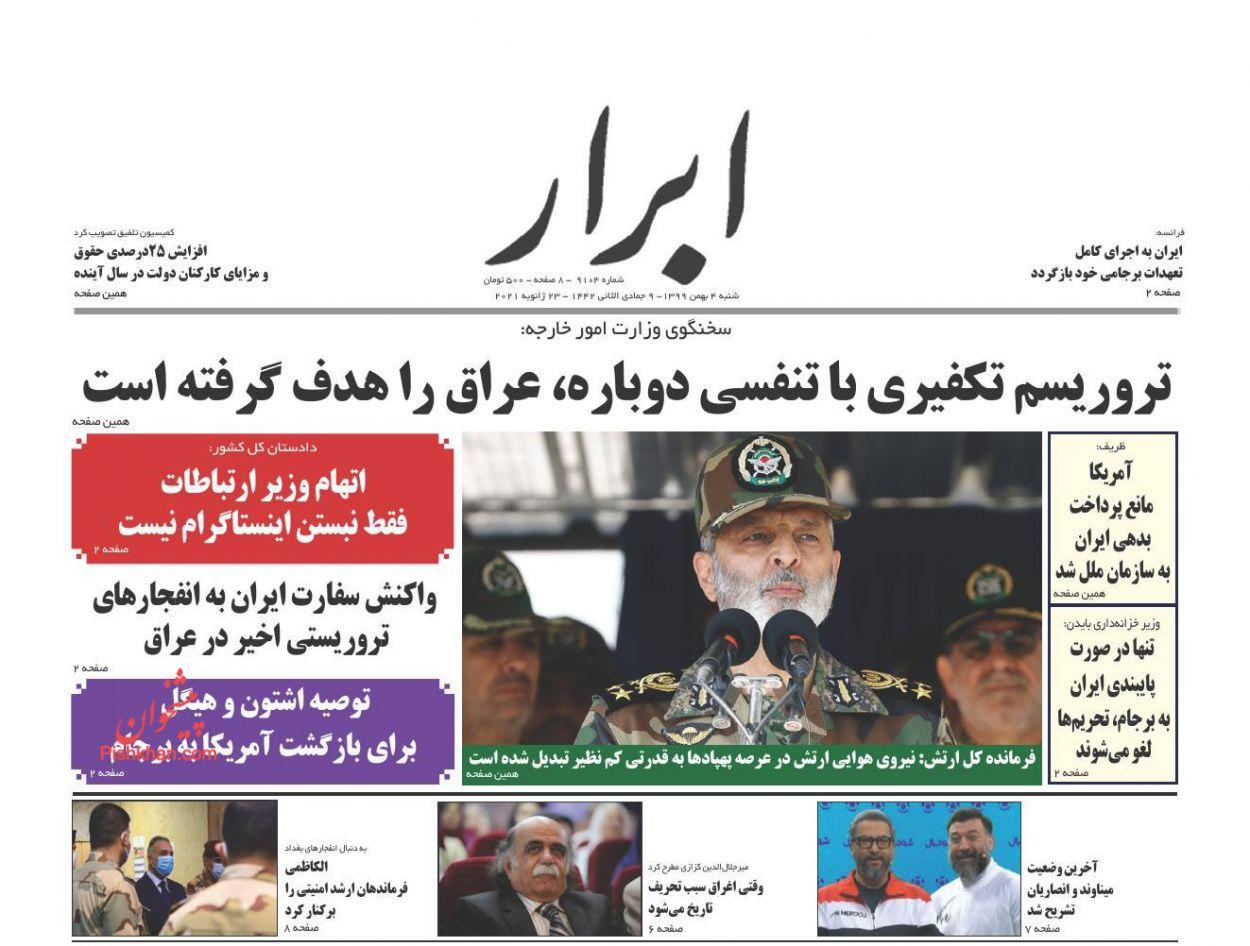 عناوین اخبار روزنامه ابرار در روز شنبه ۴ بهمن