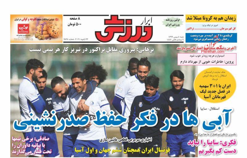 عناوین اخبار روزنامه ابرار ورزشى در روز شنبه ۴ بهمن