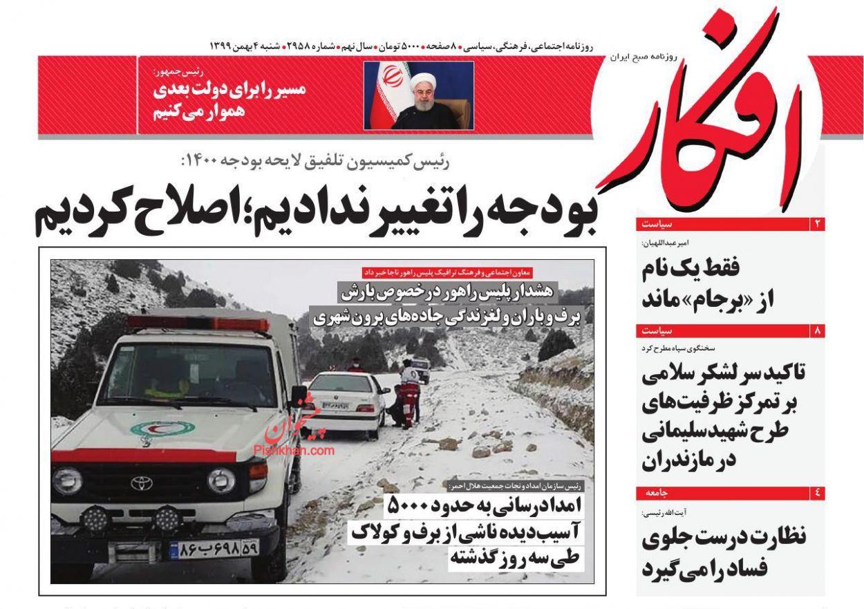 عناوین اخبار روزنامه افکار در روز شنبه ۴ بهمن