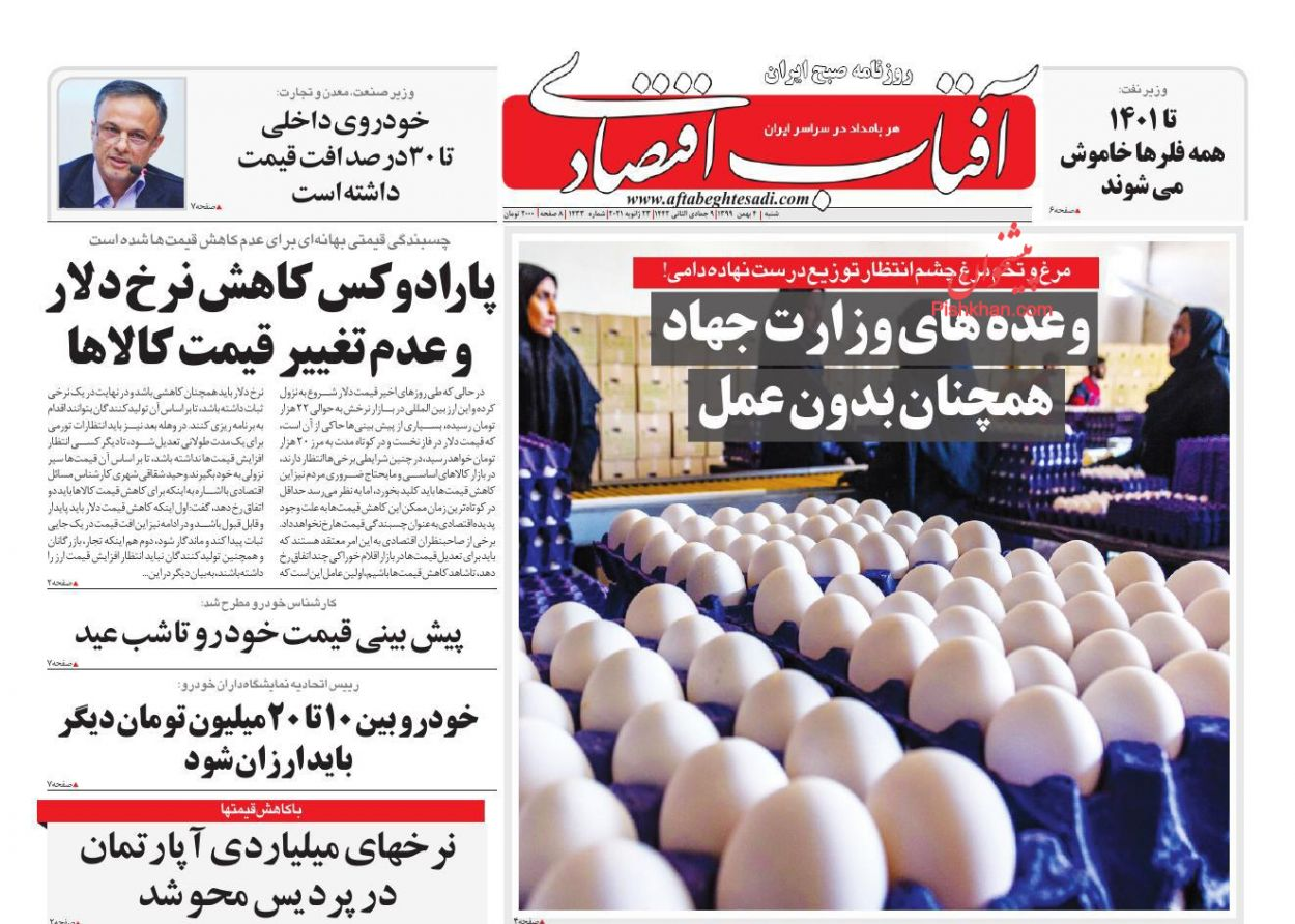 عناوین اخبار روزنامه آفتاب اقتصادی در روز شنبه ۴ بهمن